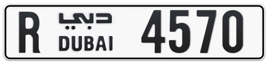 R 4570 - Plate numbers for sale in Dubai