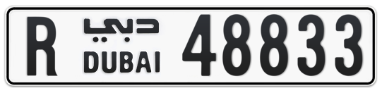 R 48833 - Plate numbers for sale in Dubai