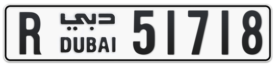 R 51718 - Plate numbers for sale in Dubai