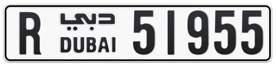 R 51955 - Plate numbers for sale in Dubai