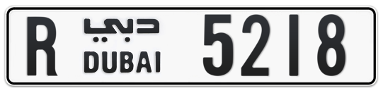 R 5218 - Plate numbers for sale in Dubai