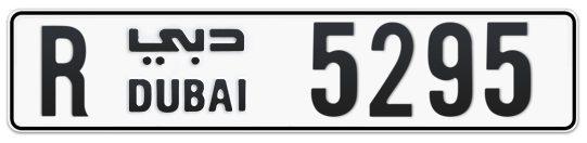 R 5295 - Plate numbers for sale in Dubai