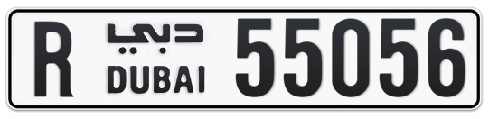 R 55056 - Plate numbers for sale in Dubai