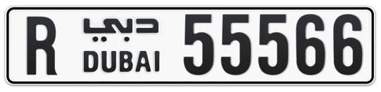 R 55566 - Plate numbers for sale in Dubai