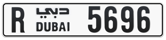 R 5696 - Plate numbers for sale in Dubai