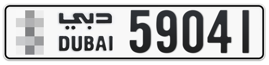 * 59041 - Plate numbers for sale in Dubai
