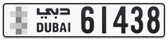 * 61438 - Plate numbers for sale in Dubai
