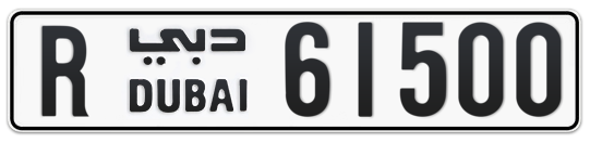R 61500 - Plate numbers for sale in Dubai