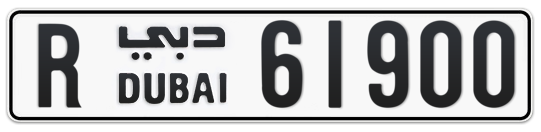 R 61900 - Plate numbers for sale in Dubai