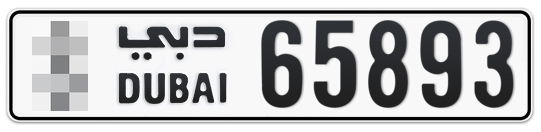* 65893 - Plate numbers for sale in Dubai