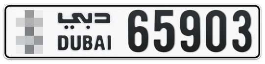 * 65903 - Plate numbers for sale in Dubai