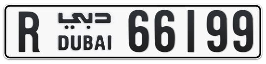 R 66199 - Plate numbers for sale in Dubai