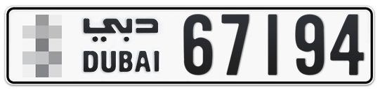 * 67194 - Plate numbers for sale in Dubai