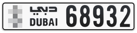 * 68932 - Plate numbers for sale in Dubai