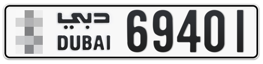 * 69401 - Plate numbers for sale in Dubai