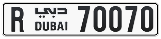 R 70070 - Plate numbers for sale in Dubai