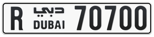 R 70700 - Plate numbers for sale in Dubai