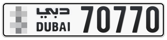 * 70770 - Plate numbers for sale in Dubai