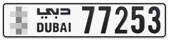 * 77253 - Plate numbers for sale in Dubai