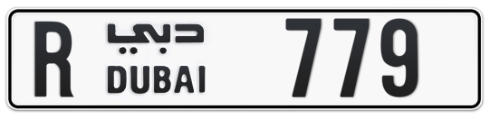 R 779 - Plate numbers for sale in Dubai