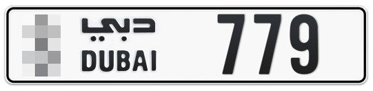* 779 - Plate numbers for sale in Dubai