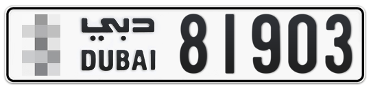 * 81903 - Plate numbers for sale in Dubai
