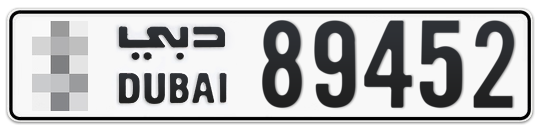 * 89452 - Plate numbers for sale in Dubai