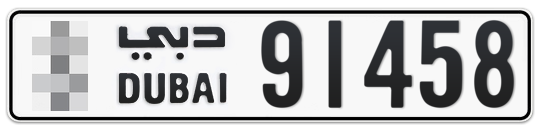 * 91458 - Plate numbers for sale in Dubai