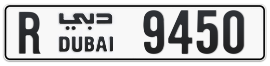 R 9450 - Plate numbers for sale in Dubai