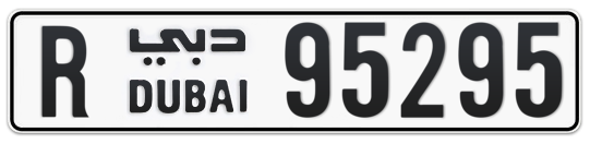 R 95295 - Plate numbers for sale in Dubai