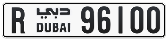 R 96100 - Plate numbers for sale in Dubai