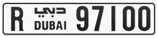 R 97100 - Plate numbers for sale in Dubai
