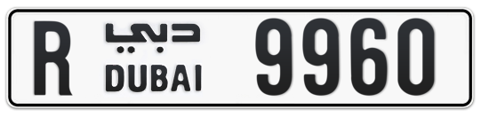 R 9960 - Plate numbers for sale in Dubai