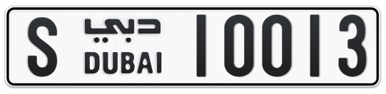 S 10013 - Plate numbers for sale in Dubai