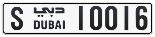 S 10016 - Plate numbers for sale in Dubai