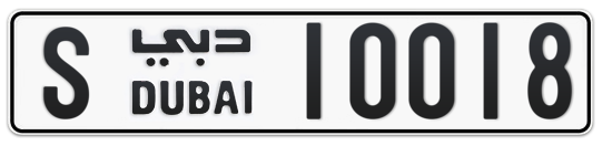 S 10018 - Plate numbers for sale in Dubai