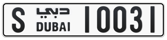 S 10031 - Plate numbers for sale in Dubai