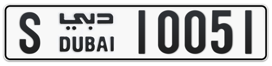 S 10051 - Plate numbers for sale in Dubai