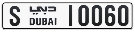 S 10060 - Plate numbers for sale in Dubai