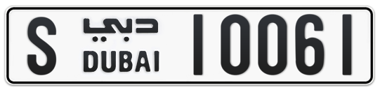 S 10061 - Plate numbers for sale in Dubai