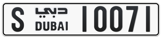 S 10071 - Plate numbers for sale in Dubai