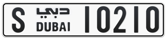 S 10210 - Plate numbers for sale in Dubai