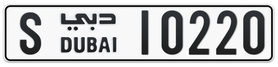 S 10220 - Plate numbers for sale in Dubai