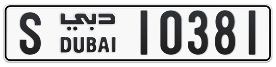 S 10381 - Plate numbers for sale in Dubai
