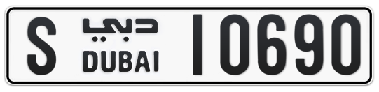 S 10690 - Plate numbers for sale in Dubai