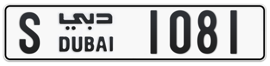 S 1081 - Plate numbers for sale in Dubai