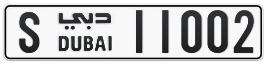 S 11002 - Plate numbers for sale in Dubai