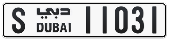 S 11031 - Plate numbers for sale in Dubai