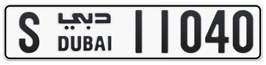 S 11040 - Plate numbers for sale in Dubai