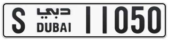 S 11050 - Plate numbers for sale in Dubai